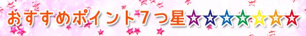 おすすめポイント七つ星