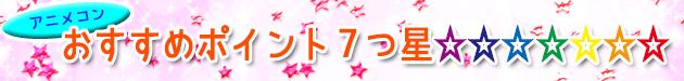 アニメコンおすすめポイント七つ星